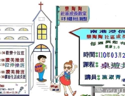 3/26樂陶陶週五成長課程-桌遊共遊